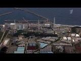 2013 Новости сегодня -- Япония  На АЭС «Фукусима-1» резко повысился уровень радиации...