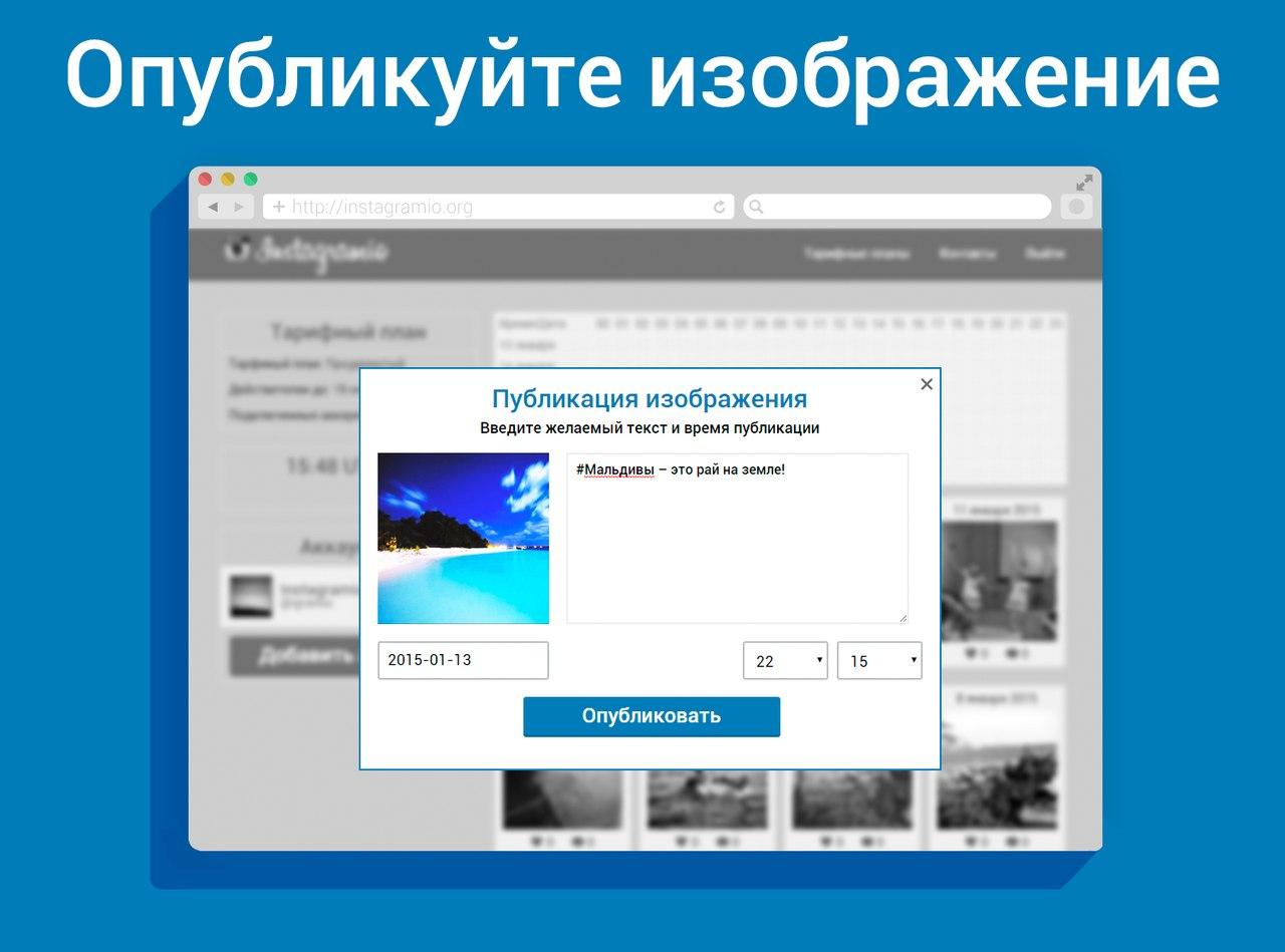 Интернет: Блог им. admin: Instagramio - сервис отложенного постинга в Instagram через веб-браузер