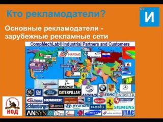 Как США КОНТРОЛИРУЮТ российские СМИ - система рейтингов TNS