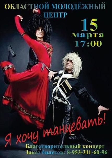 Афиша Калуга Я хочу танцевать