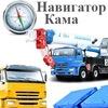Навигатор-Кама - Автомобили и спецтехника КАМАЗ