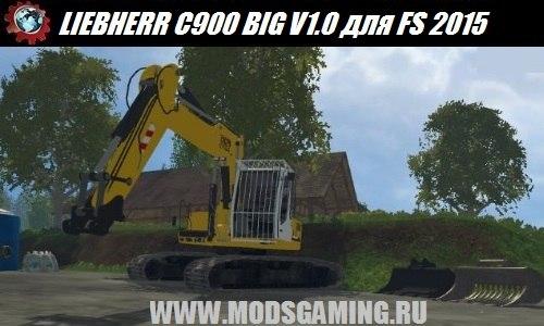 Farming Simulator 2015 download mod excavator LIEBHERR C900 BIG V1.0