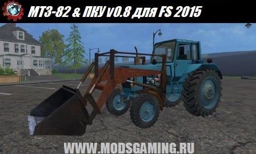 Farming Simulator 2015 download modes of MTZ-82 & PKU v0.8
