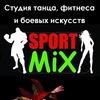 Студия танца SportMix(школа танцев, фитнеса)