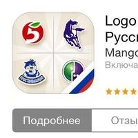 игра logo quiz русские бренды ответы