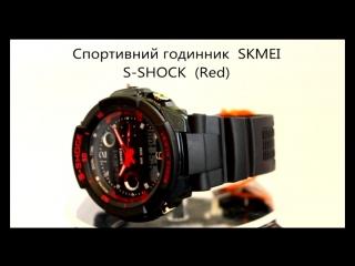 Спортивные часы SKMEI S-SHOCK (Red)