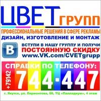 Рекламное агентство цвет