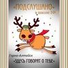 Подслушано в школе №3 Горно-Алтайск