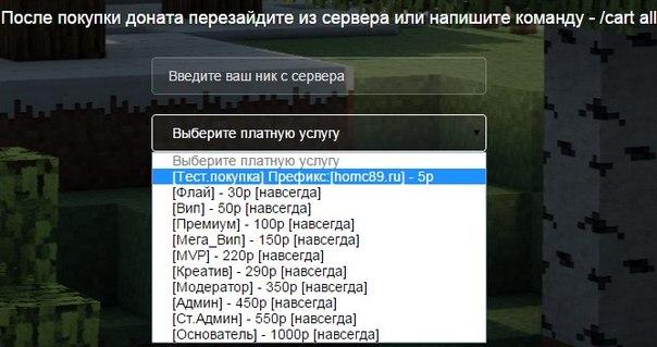 Как сделать платный сервер майнкрафт