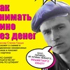 Кино без денег - встреча со Степаном Грушей