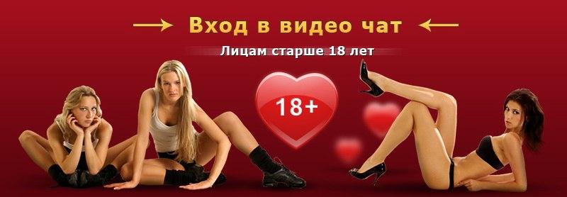 эротический видеочат по вебке