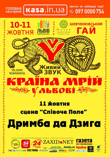 «ДримбаДаДзига» на фестивалі