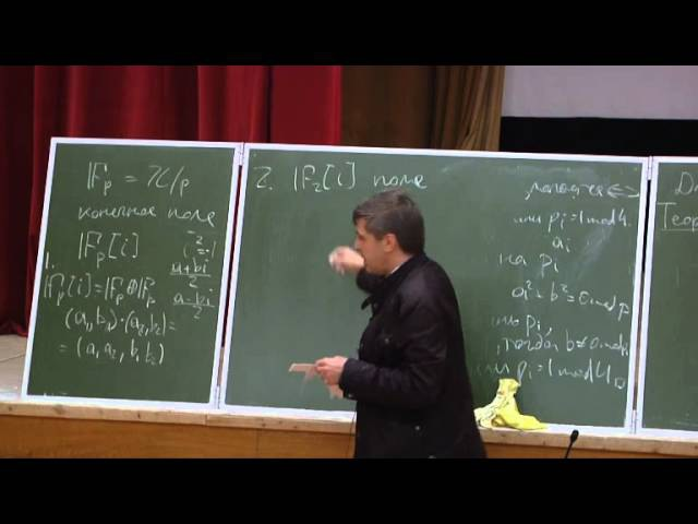 Д Б Каледин Суммы квадратов простые числа конечные поля и алгебраическая геометрия Лекция 1