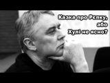 Лесь Подерв'янський - Казка про Рпку, або Хул не ясно