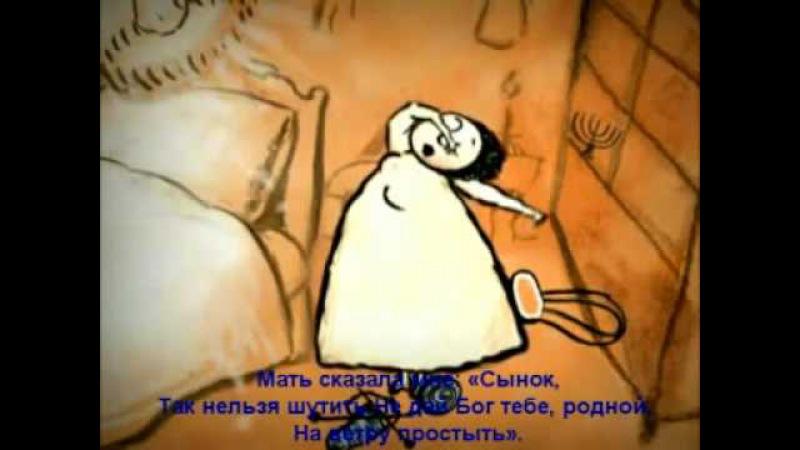 Колыбельные мира. У дороги. Идиш. Русский перевод.
