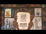 Экскурсия по музею художника Константина Васильева - часть 3