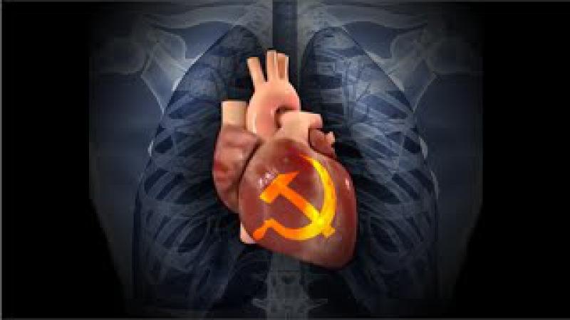 Призыв: Новое Советское Сердце