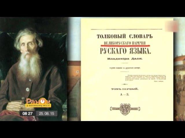 Как русский язык стал русским или на каком языке говорила Русь