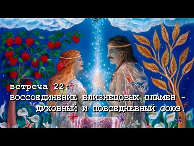 ВОССОЕДИНЕНИЕ БЛИЗНЕЦОВЫХ ПЛАМЁН - ДУХОВНЫЙ И ПОВСЕДНЕВНЫЙ СОЮЗ (Андрей и Шанти ...