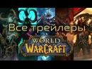 Все трейлеры World of Warcraft на русском до 13.07.15 т.е. до легиона