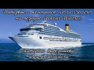 Работа на круизных лайнерах | Интервью с Costa Cruises