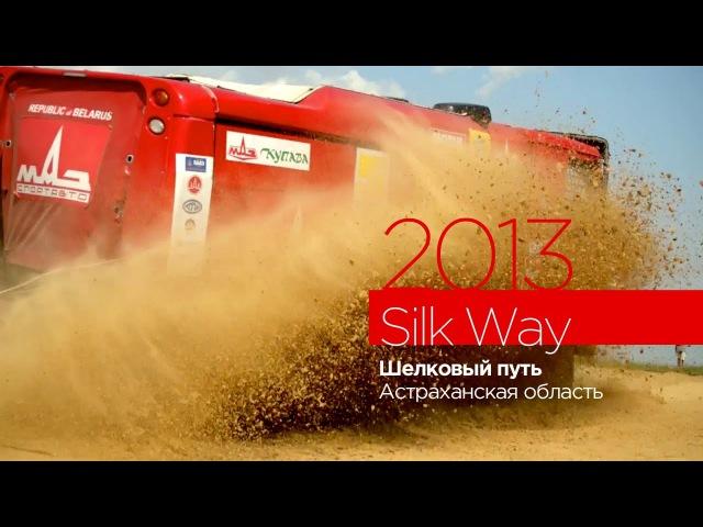 Лучшие моменты ралли-рейда Шелковый путь 2013 . Silk Way 2013. » Freewka.com - Смотреть онлайн в хорощем качестве