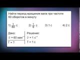 Равномерное движение по окружности | урок 67, физика 11 класс