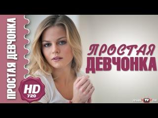 Простая девчонка (2015) смотреть онлайн в хорошем качестве HD720 [фильм-мелодрама]
