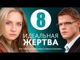 Идеальная жертва 8 серия (сериал 2015) Криминальная мелодрама фильм смотреть онлайн