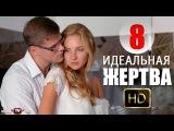 Идеальная жертва 8 серия HD (сериал 2015) Остросюжетная мелодрама смотреть онлайн