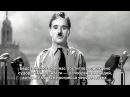 """Величайшая речь всех времён Монолог Чарли Чаплина в фильме """"Великий диктатор"""""""