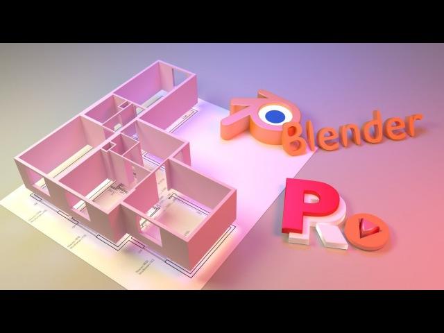 Моделирование стен в Blender Оттачиваем навыки пространственного мышления Создаем мосты