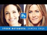 MrGRAFERON | Уроки Photoshop -  Замена лица в фотошопе