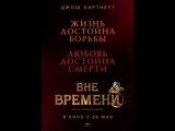 Вне времени (2015) Фильм по ссылке