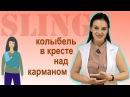 Слинг-шарф, намотка Колыбель в КНК - инструкция