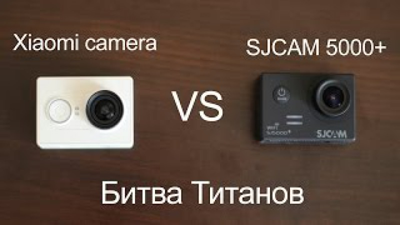 Xiaomi action camera VS SJCAM 5000 ! Битва Титанов!