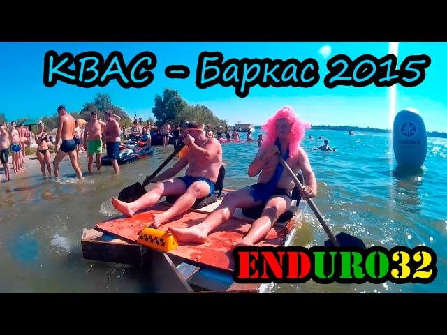 Катаем на КВАС-Баркас | Amateur competitions improvised swimming facilities