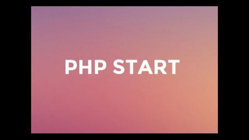 PHP Start | Теория: Урок 12. Базы данных 2
