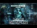 Империум Лик Машины 9 Liber Incipiens AofT 9 Адептус Механикус Warhammer 40000