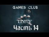 Прохождение игры Thief (PS4) часть 14 - Мастер-Особая