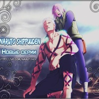Наруто Шипуден 421 / Naruto Shippuuden 421 - смотреть