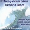 ІV Всеукраїнська осіння правнича школа