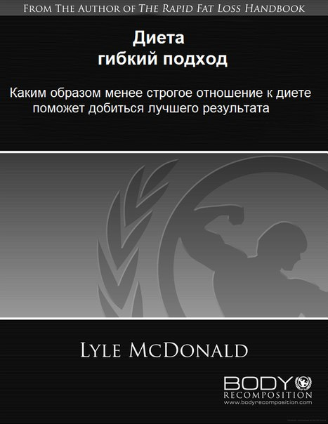ЛАЙЛ МАКДОНАЛЬД УЛЬТИМАТ ДИЕТ 2 0 КНИГИ НА РУССКОМ СКАЧАТЬ БЕСПЛАТНО