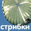 Стрибки з парашутом Львів з KAVA®. Кожні вихідні