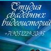 Свадебная видеосъемка / видеограф / оператор