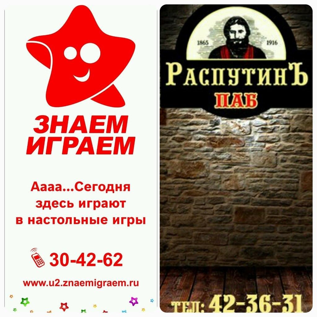 Афиша Улан-Удэ Игротека в пабе Распутин