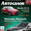Журнал Автосалон - Audi, BMW, Mercedes и другие