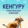 """Турагентство """"КЕНГУРУ"""" (Минск): туры, отдых"""