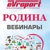 "Международный туроператор ""Европорт"""