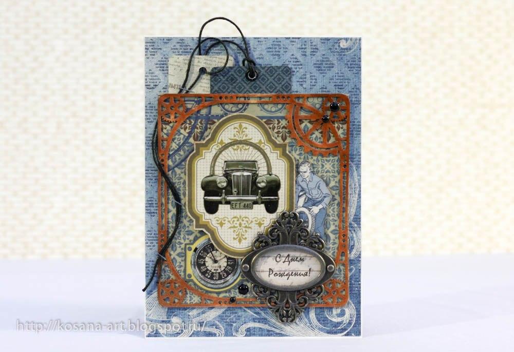 открытка мужчине, Костина Анастасия, Kosana Art